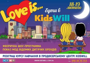 LOVE IS PARTY В KIDSWILL